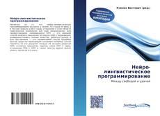 Bookcover of Нейро-лингвистическое программирование