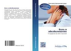 Couverture de Боль и обезболивание