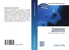 Bookcover of Подводная археология