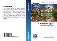 Bookcover of Алтайский край