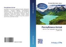 Bookcover of Республика Алтай