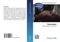 Bookcover of Вампиры