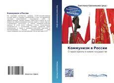 Bookcover of Коммунизм в России
