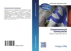 Bookcover of Современный коммунизм