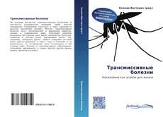 Couverture de Трансмиссивные болезни