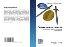 Buchcover von Религиозная агрессия