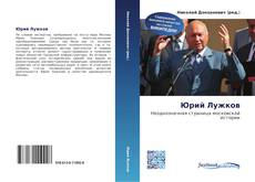 Bookcover of Юрий Лужков