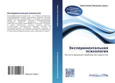 Buchcover von Экспериментальная психология