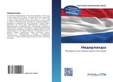 Нидерланды的封面