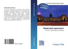 Обложка Невский проспект