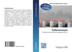Bookcover of Урбанизация
