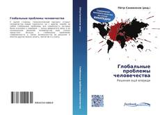 Portada del libro de Глобальные проблемы человечества