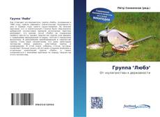 "Bookcover of Группа ""Любэ"""