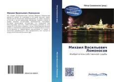 Обложка Михаил Васильевич Ломоносов