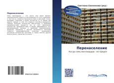 Перенаселение kitap kapağı