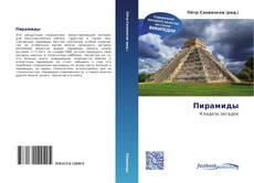 Portada del libro de Пирамиды