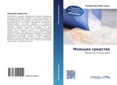Bookcover of Моющие средства