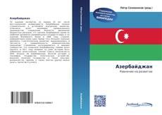 Portada del libro de Азербайджан