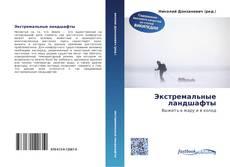 Capa do livro de Экстремальные ландшафты