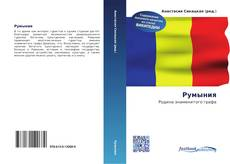 Bookcover of Румыния