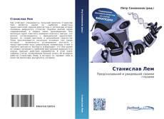 Buchcover von Станислав Лем