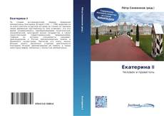 Bookcover of Екатерина II