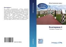 Екатерина II kitap kapağı