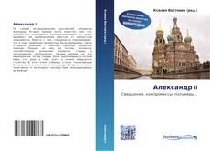 Александр II kitap kapağı