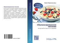 Portada del libro de Сбалансированное питание
