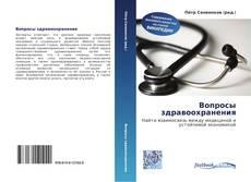 Обложка Вопросы здравоохранения