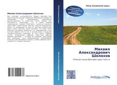 Bookcover of Михаил Александрович Шолохов