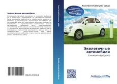Обложка Экологичные автомобили