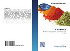 Bookcover of Аюрведа
