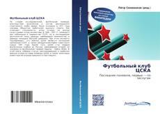 Bookcover of Футбольный клуб ЦСКА