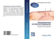 Bookcover of Традиционная китайская медицина