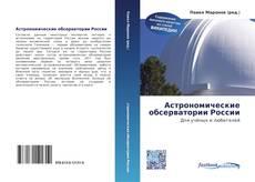 Bookcover of Астрономические обсерватории России