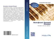 Buchcover von Вольфганг Амадей Моцарт