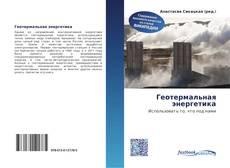 Capa do livro de Геотермальная энергетика