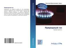 Обложка Природный газ