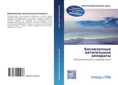 Portada del libro de Беспилотные летательные аппараты
