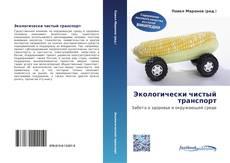 Capa do livro de Экологически чистый транспорт