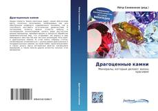 Bookcover of Драгоценные камни