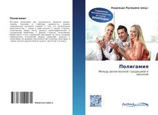 Bookcover of Полигамия