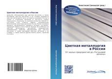 Bookcover of Цветная металлургия в России