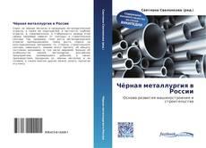 Bookcover of Чёрная металлургия в России