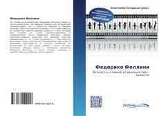 Bookcover of Федерико Феллини