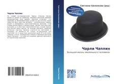 Bookcover of Чарли Чаплин