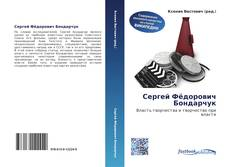 Bookcover of Сергей Фёдорович Бондарчук