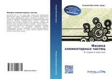 Bookcover of Физика элементарных частиц