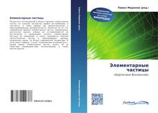 Bookcover of Элементарные частицы